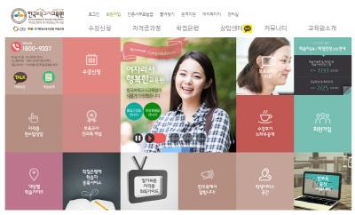 한국보육교사교육원 홈페이지 캡쳐사진