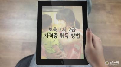 보육교사2급 자격증 취득방법 동영상 캡쳐사진