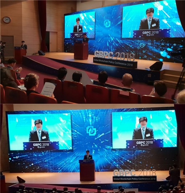 'GBPC 2018(Global Blockchain Policy Conference 2018)'이 진행되고 있다.