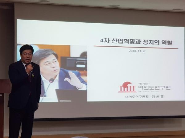 ▲ 4차산업혁명과 정치의 역할을 주제로 발표하는 김선동 여의도 연구소장