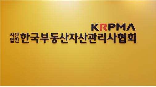 ▲이미지출처 : 부동산자산관리에듀센터